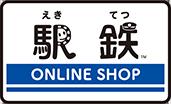 駅鉄オンラインショップ